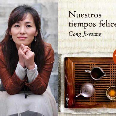 XII Concurso de Ensayo sobre Literatura Coreana