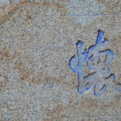 XI Premio de Traducción Literaria «Instituto Confucio»